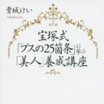 宝塚音楽学校の「ブス25箇条」をポジティブな表現にしました