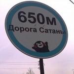 くまモン ロシアで道路標識に(画像あり)海外では「悪魔の手先」との評価