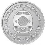 新幹線の100円記念硬貨!発売日・入手方法は?