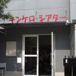 キンケロシアターの場所・アクセスは?愛川欽也キモイリの劇場秘話