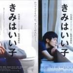 映画「きみはいい子」あらすじ・ネタバレ!話題の良作を徹底解説