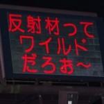 熊本県警の電光掲示板【画像あり】流行のアレを取り入れた最先端!