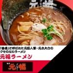 元木大介のラーメン屋「元福」評判は?味はどうだったのか?