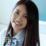 井上苑子がカワイイ!上京して高校はどこに?期待の17歳歌手