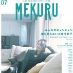 「MEKURU」小泉今日子の特集の内容は?発売直後から爆売れ!