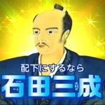石田三成のCM動画!歌詞あり。脳内リピートが止まらない