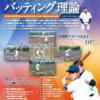 佐相眞澄監督のwikiプロフィール偏差値65の県立相模原野球部が大躍進!DVDも販売