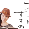 大河ドラマ「麒麟がくる」の毛筆タイトル文字は中塚翠涛!ドラマSPECにも関わった美人書道家